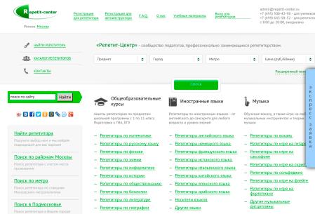раскрутка сайтов в санкт петербурге